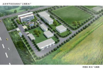 北京市平谷区自来水厂工程